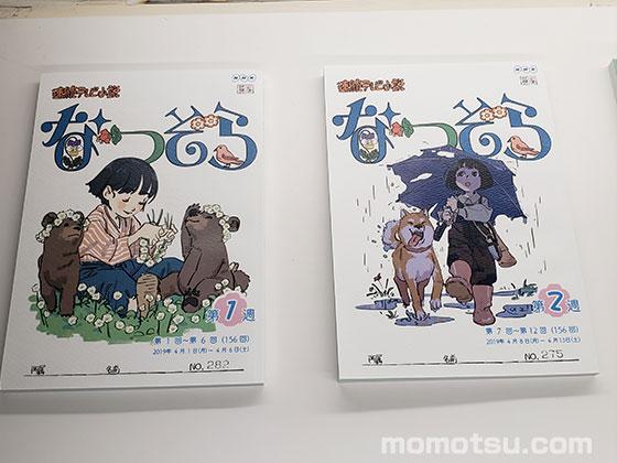 NHK連続テレビ小説「なつぞら」&朝ドラ100展 台本