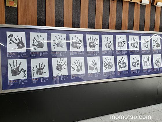 お相撲さんの手形