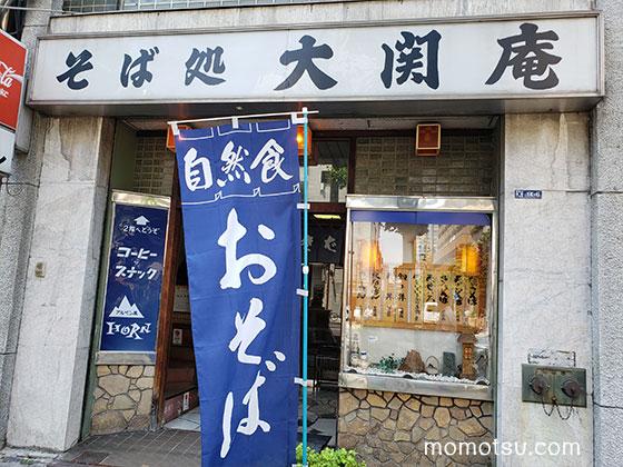 両国のお蕎麦屋さん大関庵