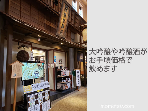 江戸NORENの東京商店