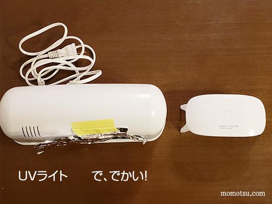 UVライトとLED/UVライト