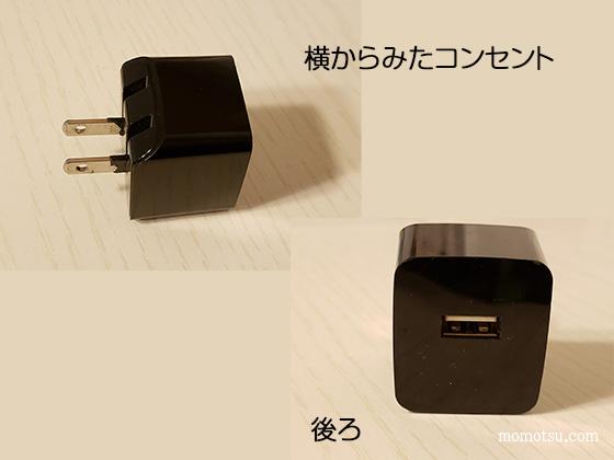 USBケーブルをつなげるコンセント