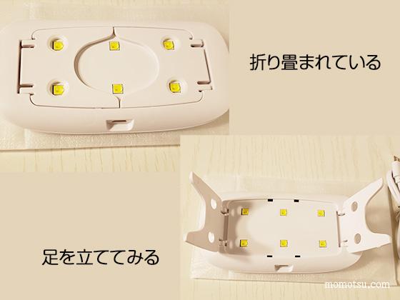LED/UVライトの裏側