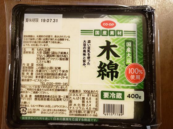 コープの木綿豆腐