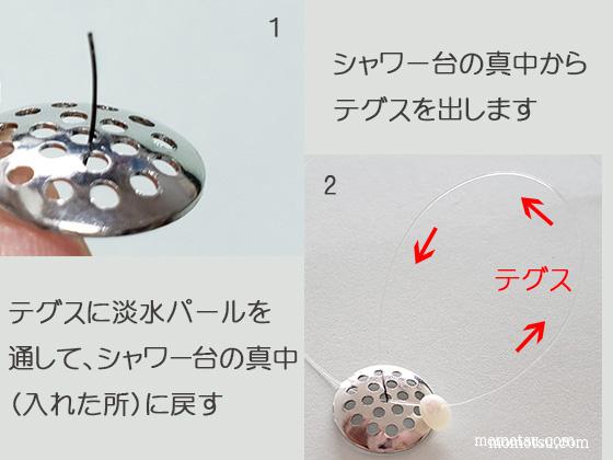 シャワー台を使ったアクセサリーの作り方