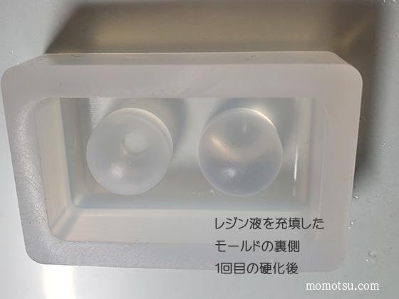 パジコの球体モールドを使って作品を作ろう、2回目の硬化