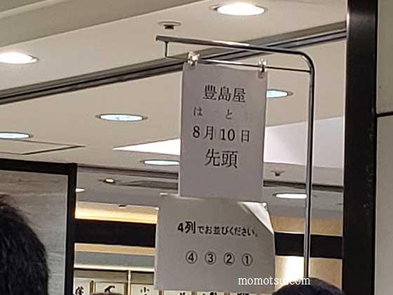 鎌倉豊島屋の鳩サブレー購入待ち列