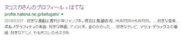 f:id:kefugahi:20190527063958j:plain