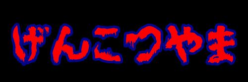 f:id:kefugahi:20200722160137p:plain