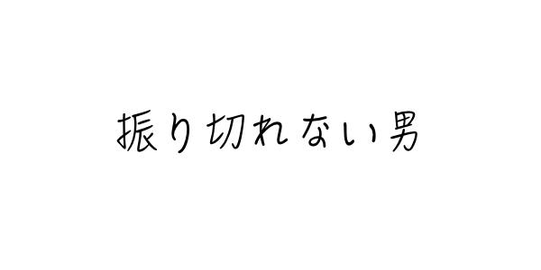 f:id:kei-T:20160804192740j:plain