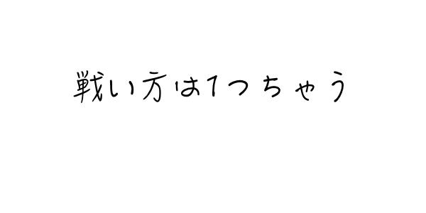 f:id:kei-T:20160806164602j:plain