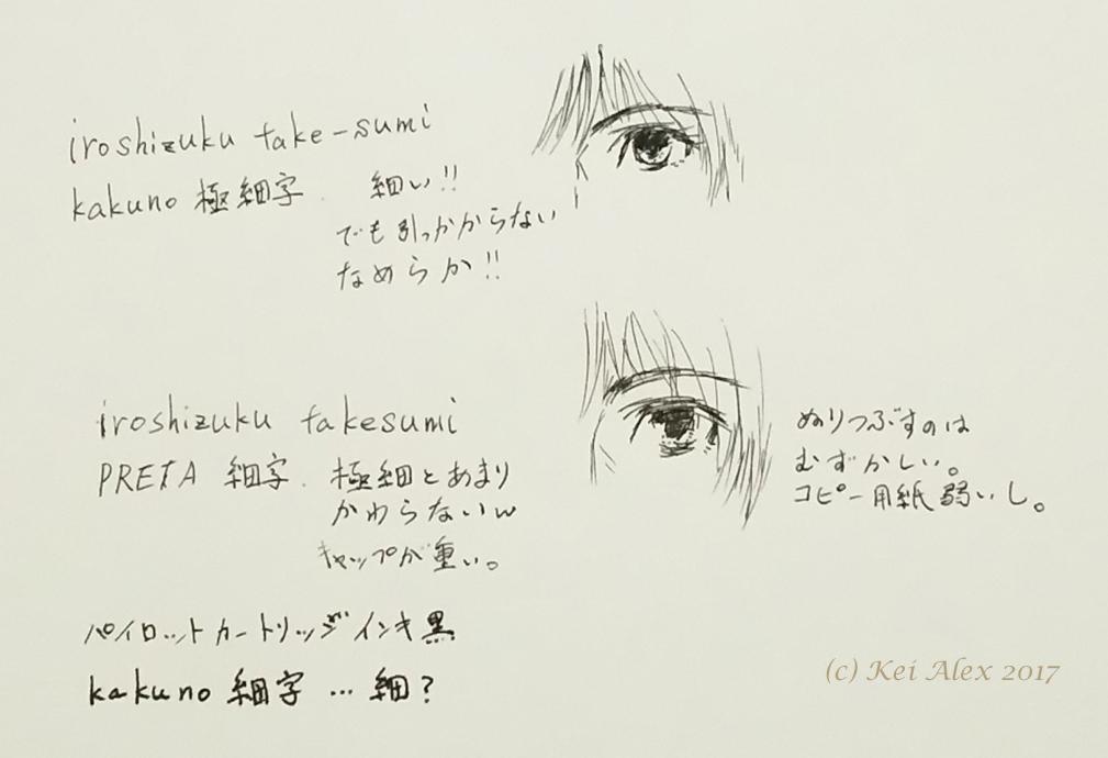 f:id:kei-alex:20170803001058j:plain