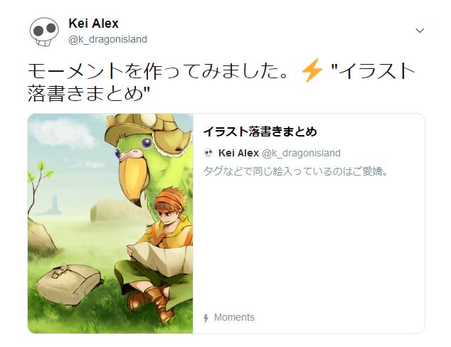 f:id:kei-alex:20181024151635p:plain