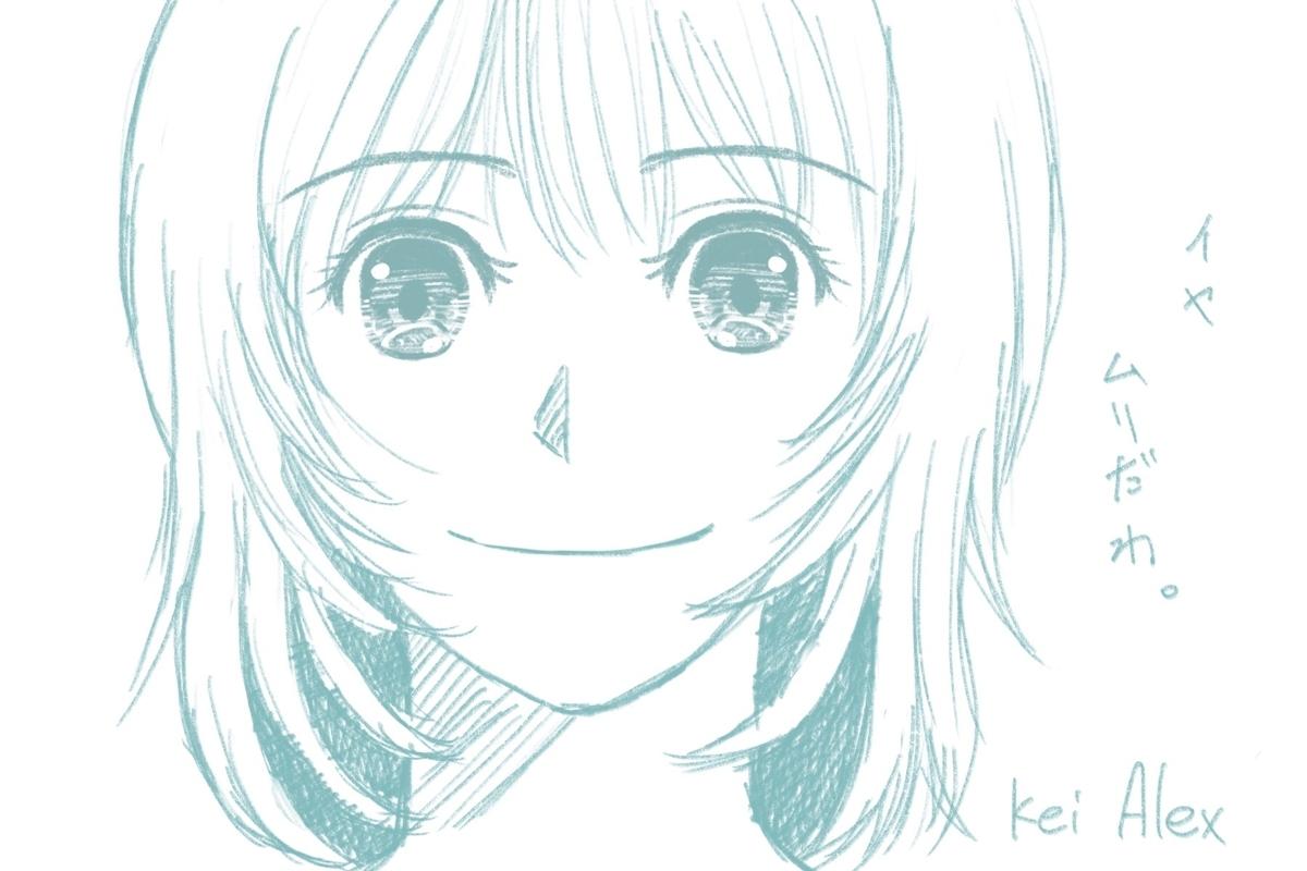 f:id:kei-alex:20200924105840j:plain