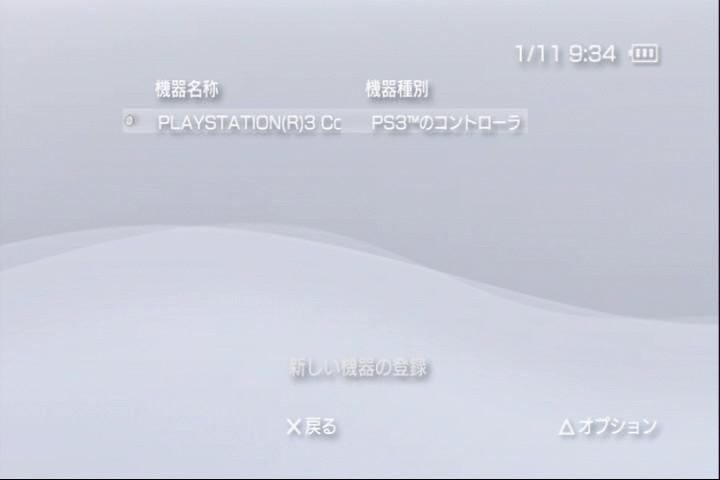 [ゲーム][PSP]