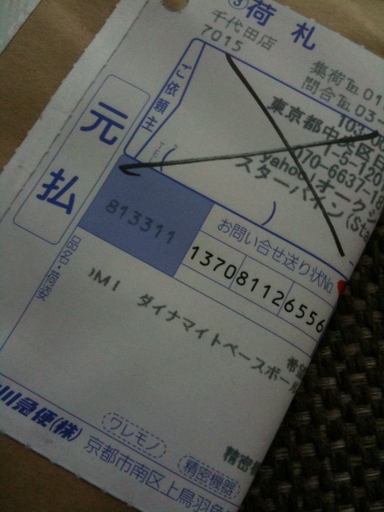 [小包][紙袋]