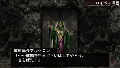 [ゲーム][PSP][エルミナージュ]