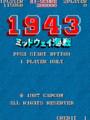 [ゲーム][アーケード][1943]