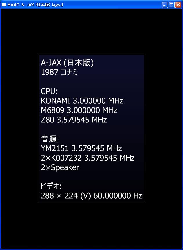 [ゲーム][アーケード][基板][エミュ][A-JAX]