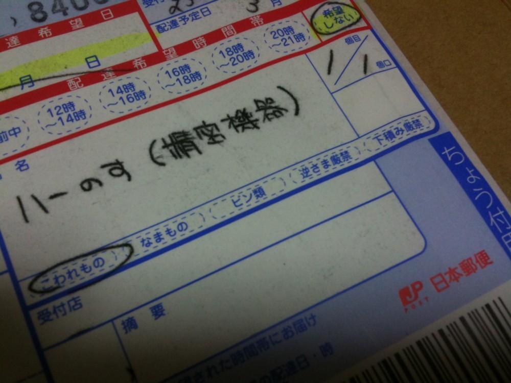 [ネタ][小包][基板]