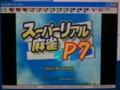 [ゲーム][アーケード][キャプチャ][P7][脱衣麻雀][基板]