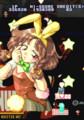 [ゲーム][アーケード][メガシステム][ゲーム天国]