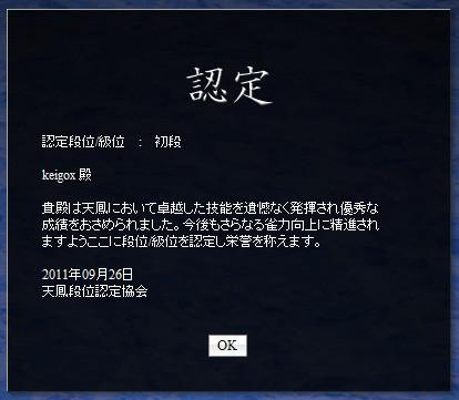 [ゲーム][PC][天鳳]