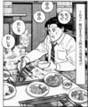 [ネタ][漫画][孤独のグルメ]