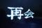 [ゲーム][PCE][ THE功夫][Wii][VC]