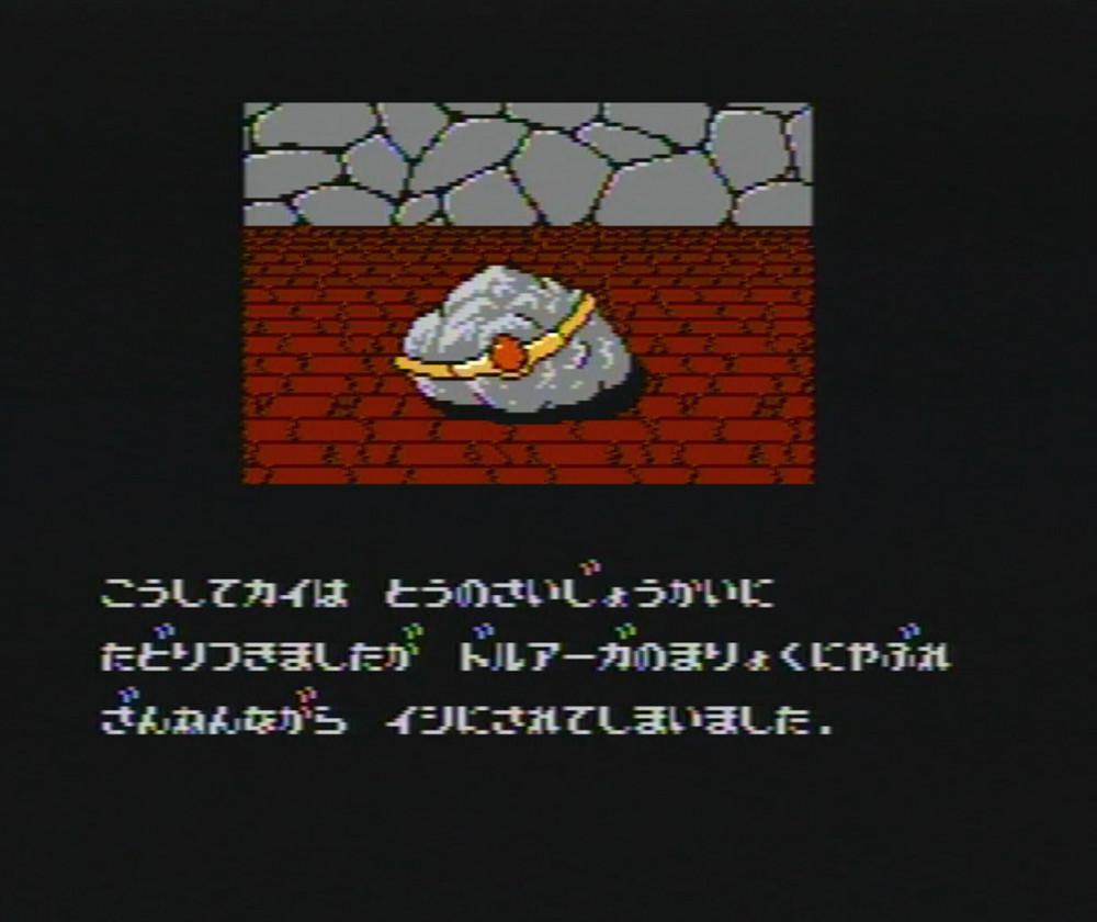 [ゲーム][FC][カイの冒険]