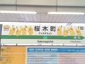 ぎゃぁああああああ!!!!! 桜木町駅!!!! ピカチュウになって