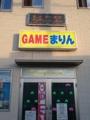 本日は浜松市に出張買取の帰りにレトロゲームを置いてある袋井市の『