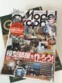 【速報】読者年齢層の特に高いモデルグラフィックス誌、ついに老眼鏡