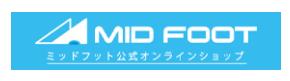 MIDFOOT(ミッドフット)はどのポイントサイト経由がお得なのか比較してみました!