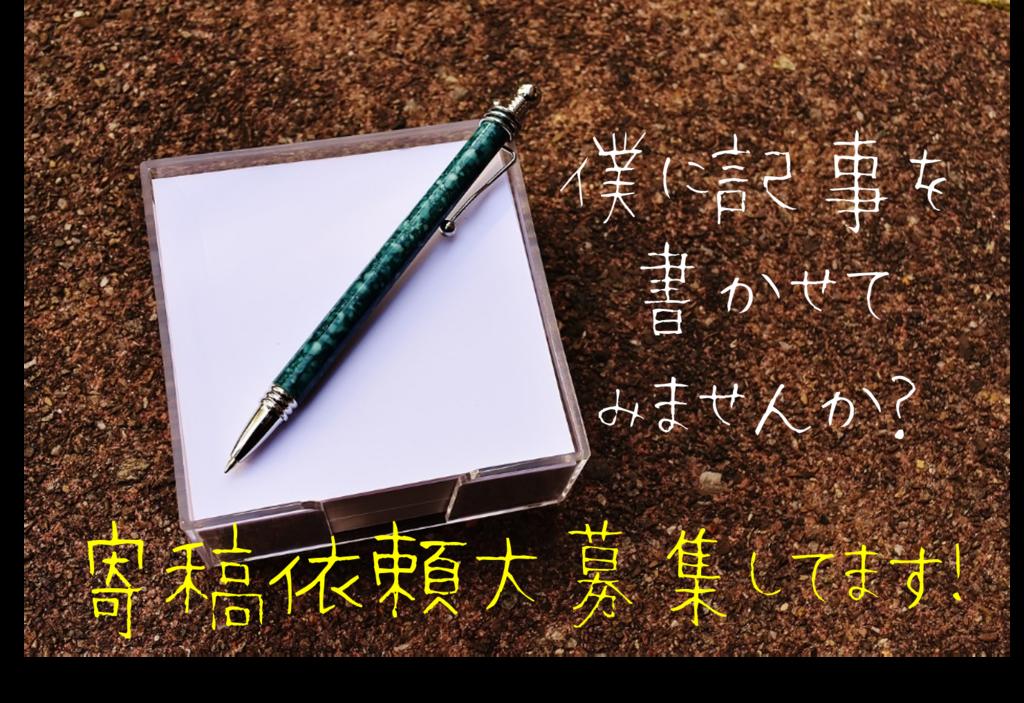 f:id:kei-lmnop:20161102154935p:plain