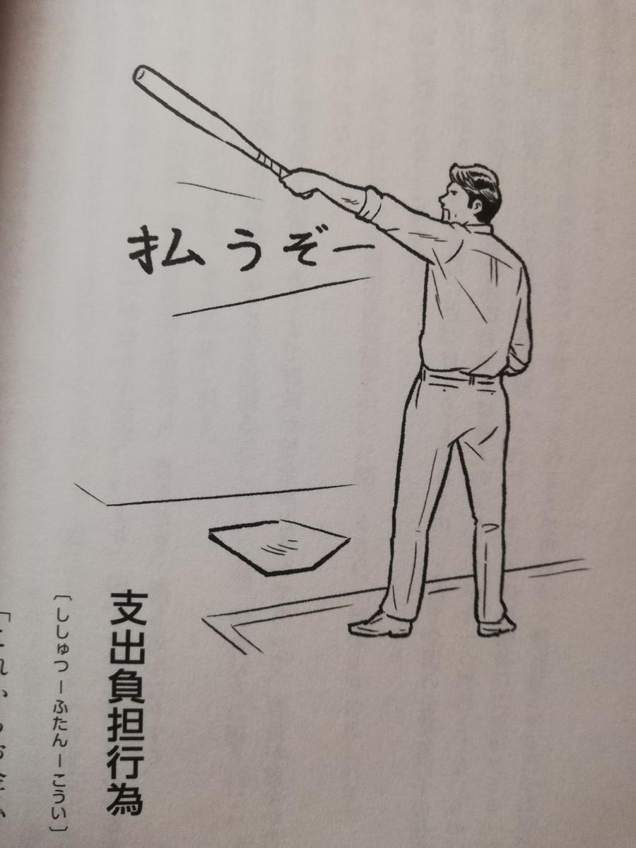 f:id:kei-zu:20190623220056j:plain