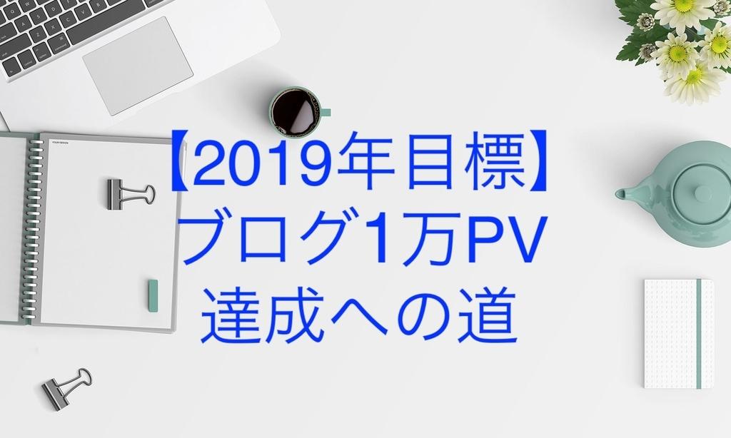 f:id:kei0440:20190101180114j:plain