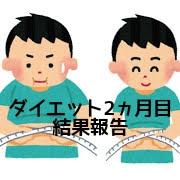 f:id:kei0803:20181010223203p:plain