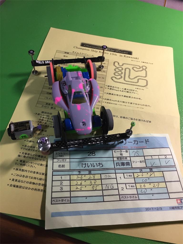 f:id:kei13-5s:20171210152505j:image