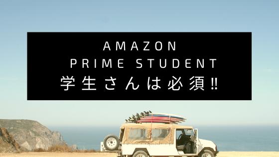 Amazon prime student会員特典