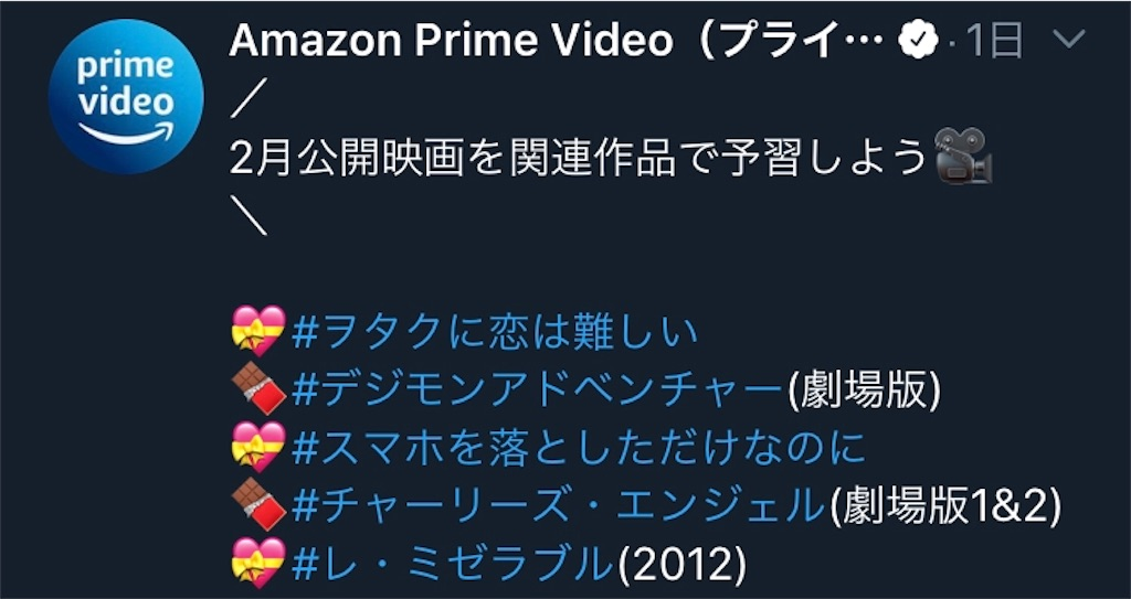 Amazonプライムビデオ2月公開映画関連作品を予習