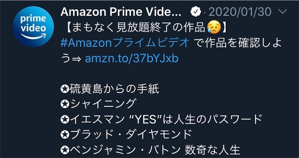 Amazonプライムビデオまもなく見放題終了の作品