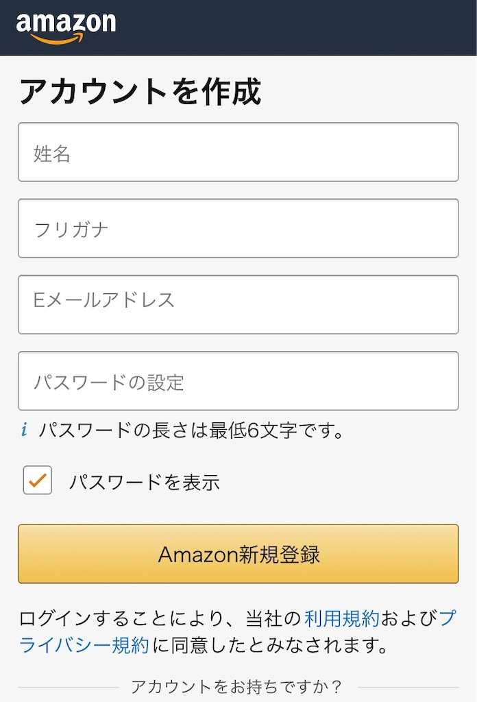 Amazonアカウント登録方法3