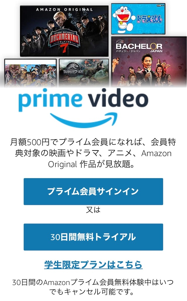 Amazonアカウント登録方法1