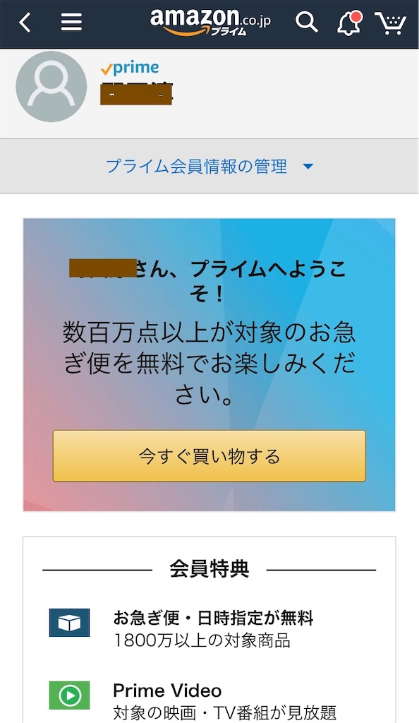 Amazonプライム解約方法2