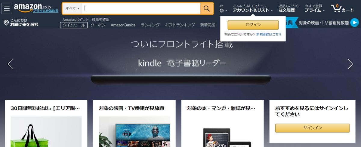 Amazonアカウント登録方法パソコンから