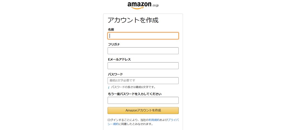 Amazonアカウント登録方法パソコンから2