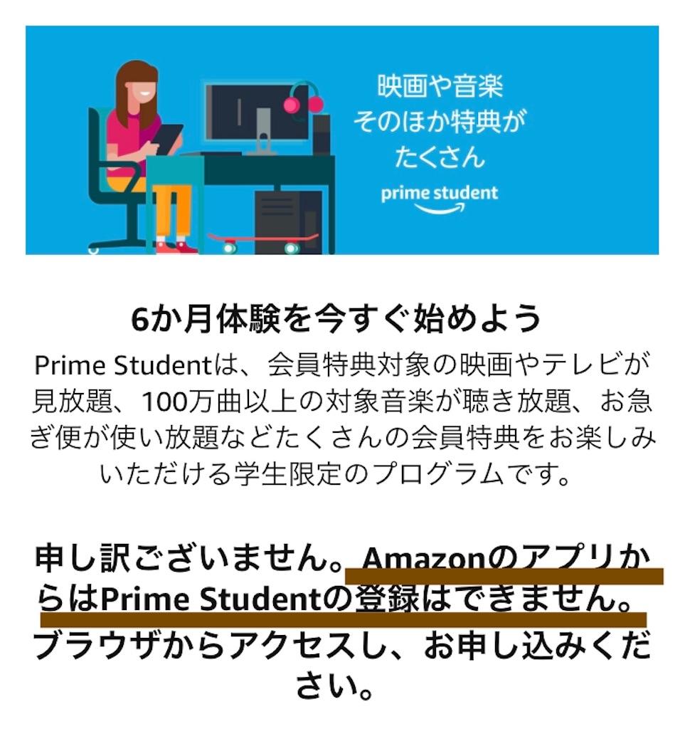 Amazon Primes Studentアプリからできません
