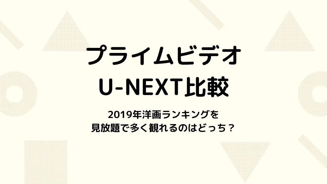 【プライムビデオとU-NEXT】比較
