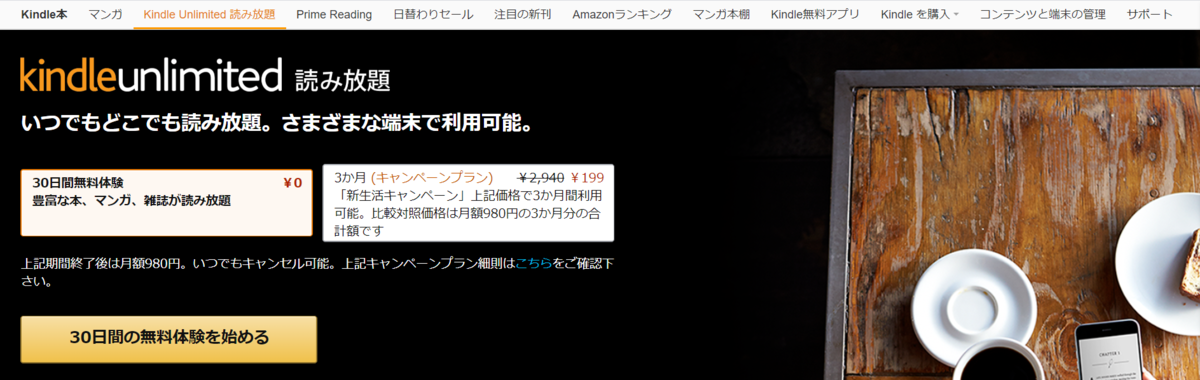 Kindle Unlimitedキャンペーン